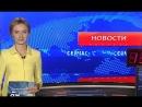 Новости Сейчас 13 00 17 07 18