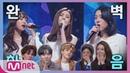 I can see your voice 6 [6회] 세븐틴을 울린 감동! 자체 제작돌 세분틴의 '소나기' (임도연, 홍 5