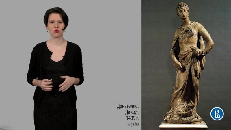 6.2. 15 век. Итальянская скульптура