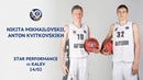 VTBUnitedLeague • Avtodor's Young Forwards Nikita Mikhailovskii Anton Kvitkovskikh combine for 36 PTS vs Kalev