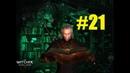 Ведьмак 3 прохождение на русском №21