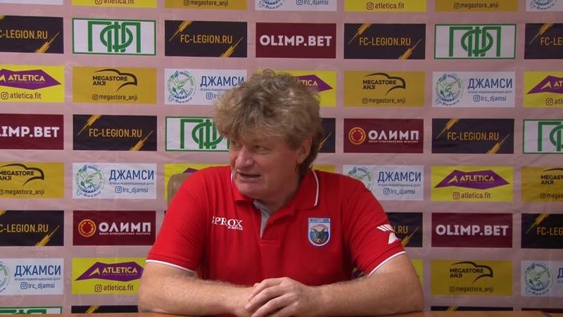 Пресс-конференция: Заздравных В.П. (гл. тренер ФК Машук-КМВ)