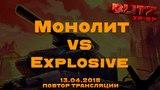 Explosive vs Монолит Блиц N 9 ХР/ВР, CTF Кунгур 13.4.2018