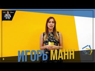 Инна Гонина о семинарах Игоря Манна в Томске 13 октября 2018 года