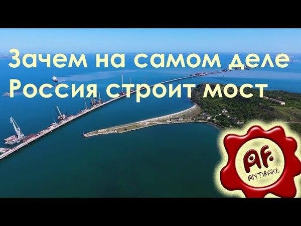 Зачем на самом деле Россия строит мост