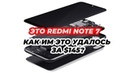 Это Xiaomi Redmi Note 7 / КАК ТАКОЕ ВОЗМОЖНО тольятти/тлт/ноутбук/Пк/Pc/tlt/ремонт/игры/компьютер/новости/новинка