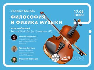 «science sound»  философия и физика музыки