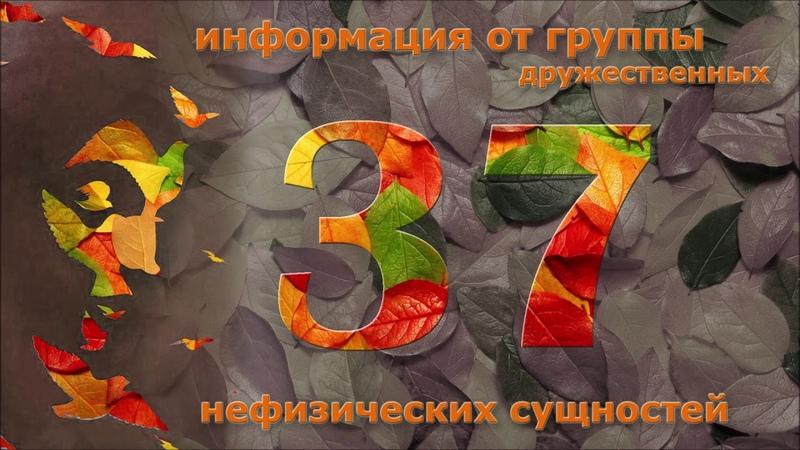 Наталья Кригер Информация от Группы Нефизических Дружественных Сущностей Часть 37