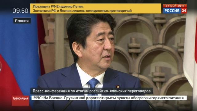 Новости на Россия 24 • Синдзо Абэ: на Курилах установят особый экономический режим