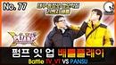펌프 잇 업 배틀플레이 No. 77 대구 동성로 짱오락실 리벤지배틀 PANSU VS TV_VT