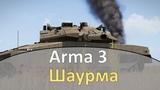 Танковый прорыв, или танк Шаурма (ArmA 3 TvT)
