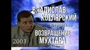 Владислав Котлярский в сериале Возвращение Мухтара | 2003