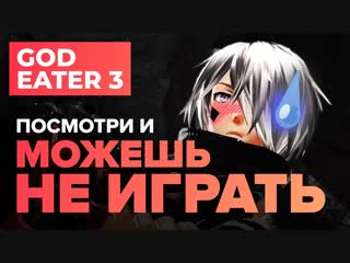 StopGame Обзор игры God Eater 3