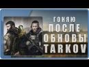 👑 🇷🇺 Давай расскажи как играть в Escape From Tarkov Поддержи меня Escape From Tarkov