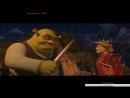 Шрек / Shrek 3 Стрим (12.09.18)