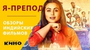 Я - препод (Икота) — Обзоры индийских фильмов