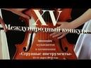 XV Международный конкурс молодых музыкантов в номинации Струнные инструменты Начало в 11 00
