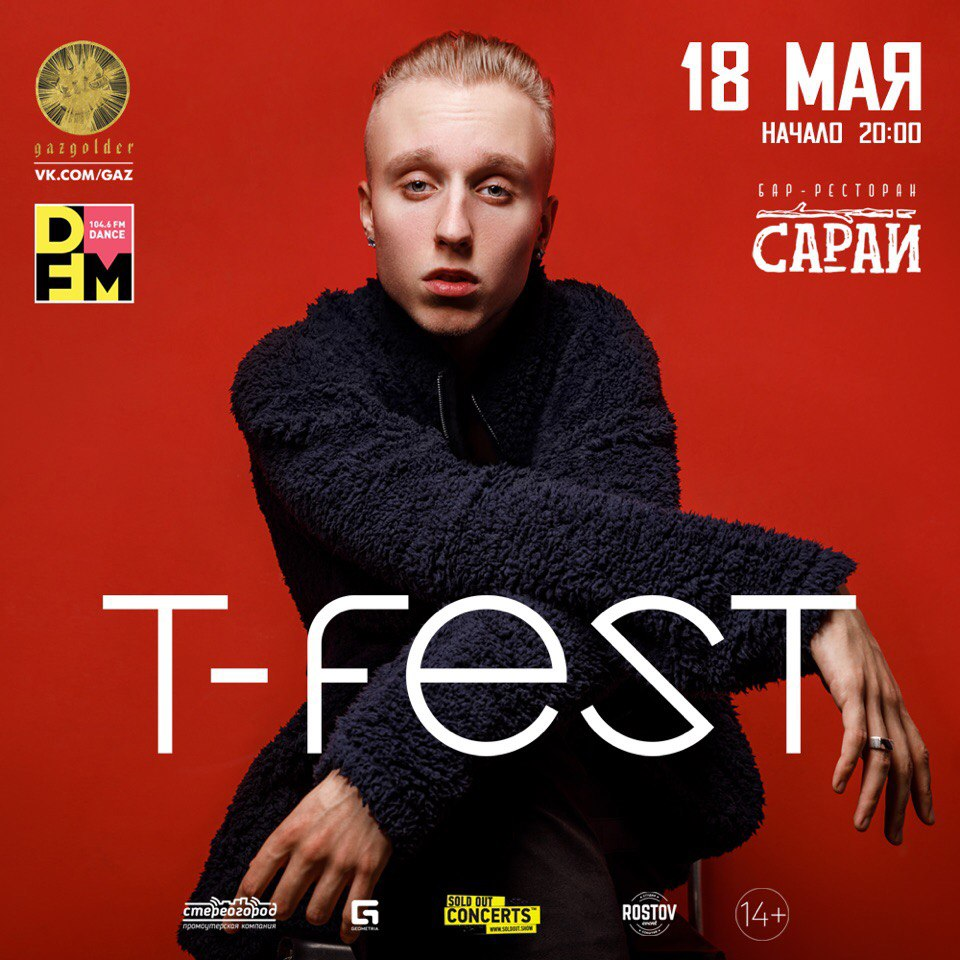 Афиша Ростов-на-Дону 18 мая T-Fest в Ростове-на-Дону