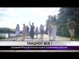 Специальный репортаж. Танцевальная прогулка в Нижнем Тагиле