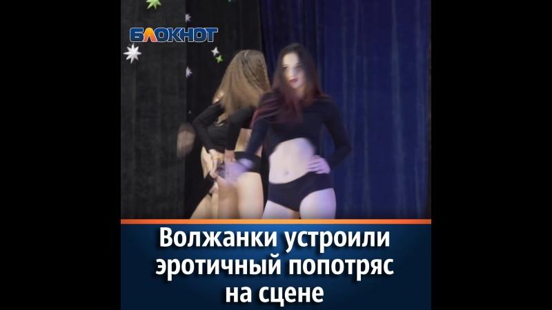 Волжанки устроили эротичный попотряс на сцене