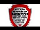 Аварийные комиссары Омск тел 49 22 46 Автоэкспертиза и Оценка авто Омск тел 49 22 46