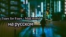 Tears for Fears Mad world на русском SOLVRIS COVER