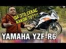 ХОЧУ_ЛИ_Я_БАЙК НАСТОЯЩАЯ РАКЕТА, популярный мощный спортбайк Yamaha YZF-R6