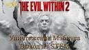 The evil within 2 20 Финал (Уничтожение Мэбиуса,Выход из STEM) Прохождение