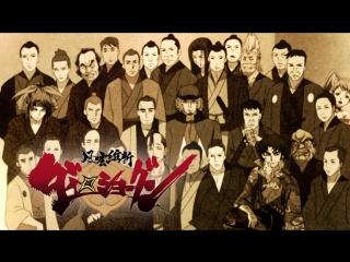 Наследник Сегуна - Великая Революция / Fuuun Ishin Dai Shougun - 8 серия [NASTR & Cuba77]