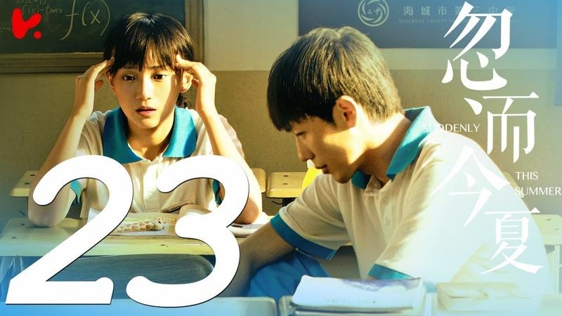 ENG SUB 忽而今夏 Suddenly This Summer EP23 主演:白宇、卜冠今、呂鵬、張書維