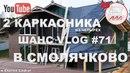 Двухэтажный каркасный дом 1013,5 Второй свет в гостиной Фасад Cedral Андрей Шанс VLOG 71