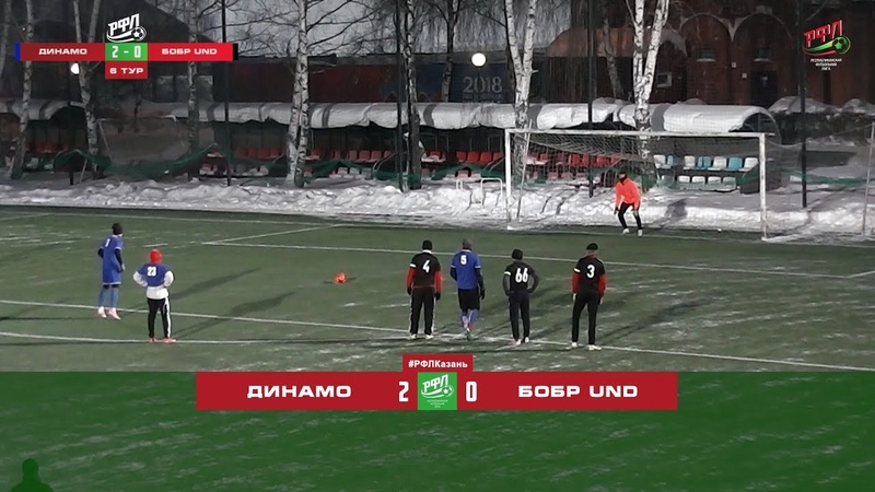 Зимний Чемпионат РФЛКазань 2018/19. Динамо vs Бобр Und. 2:0