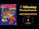 Fatty Bear's Birthday Surprise Сюрприз на День Рождения плюшевого Медведя Panasonic 3DO 32 bit