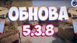 БЛОК СТРАЙК 5.3.8 - СТАРЫЕ БАГИ, РЕЖИМ НАБЛЮДАТЕЛЯ