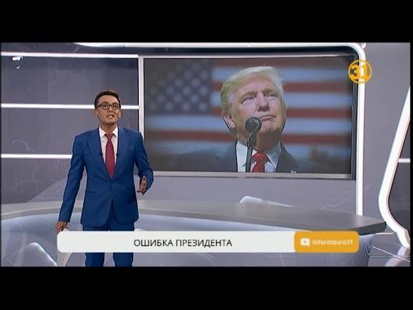 Американский президент Дональд Трамп перепутал цвета национального флага