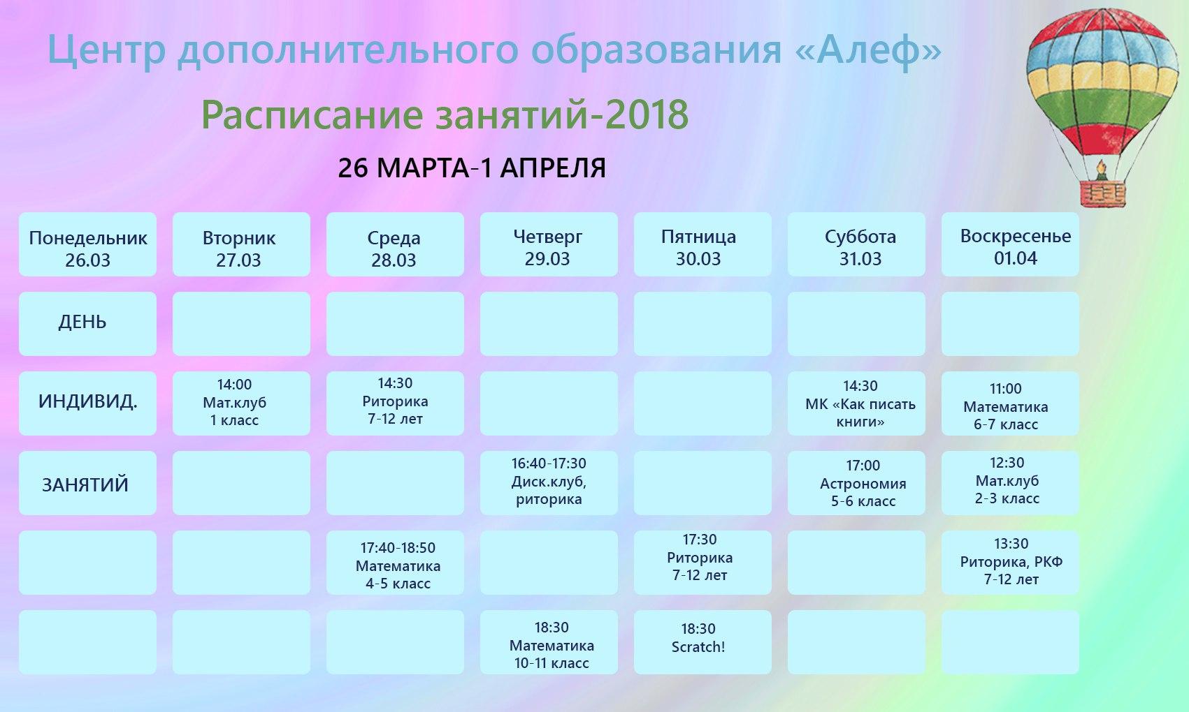 Расписание 26.03.2018-01.04.2018