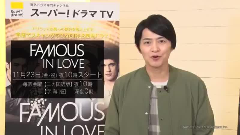 Shimono Hiro 「FAMOUS IN LOVE」