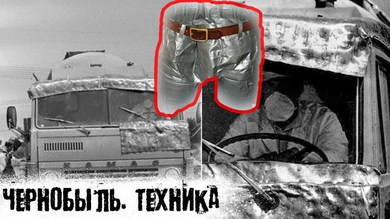Свинцовые Трусы Пластины на Кабинах Привкус Металла во рту l Как Герои Спасали Чернобыль 2