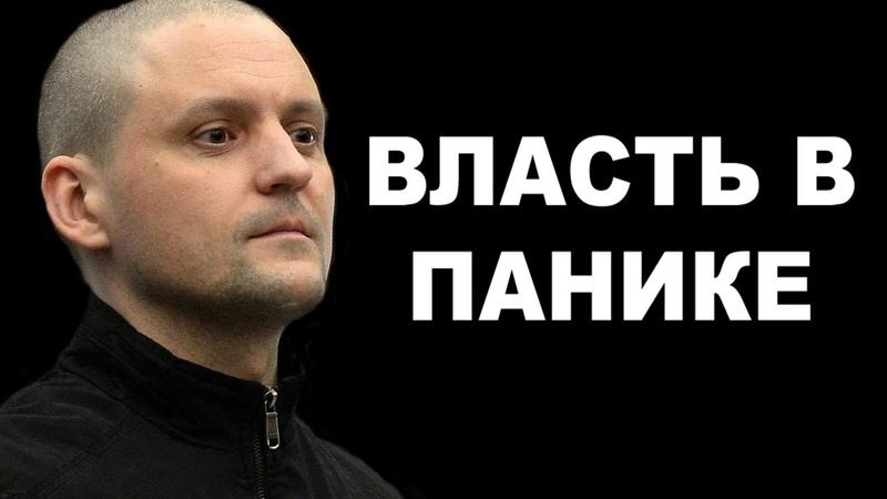 Сергей Удальцов Власть в панике