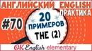 20 примеров 70 Артикль THE, популярные случаи (урок 2)