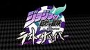 『ジョジョの奇妙な冒険 ラストサバイバー』ティザーPV【BNAM公式】