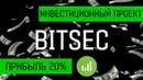 ИНВЕСТИЦИОННЫЙ ПРОЕКТ BITSEC TOP ПРИНЁС 20% ПРИБЫЛИ