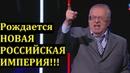 Жириновский: рождается новая Российская империя!