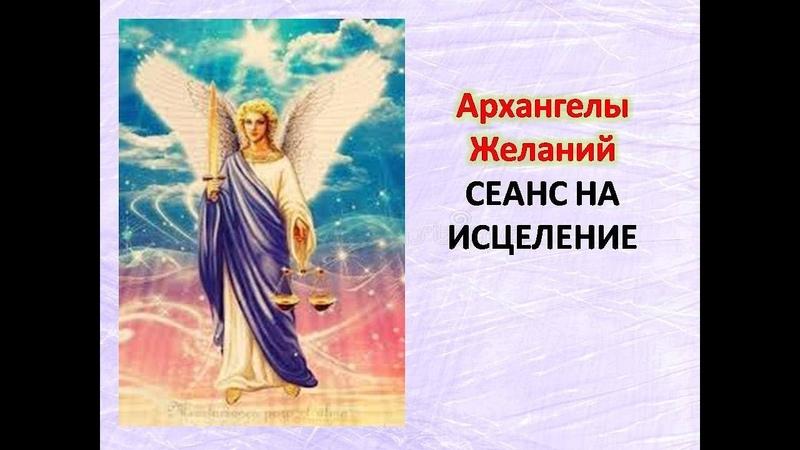 Архангелы Желаний Елена Баршева