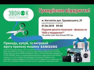 Відкриття нового магазину Звонок у місті Костопіль