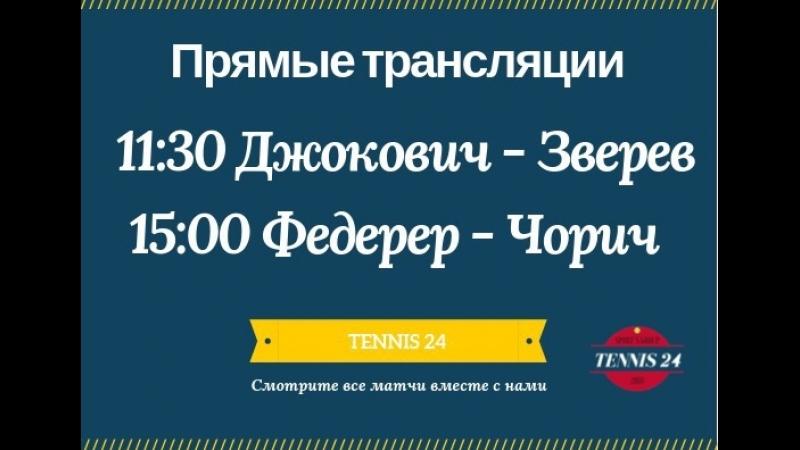 Джокович - Зверев