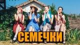 Анжелика Начесова и Султан Ураган - Семечки (Petrucho 2018)