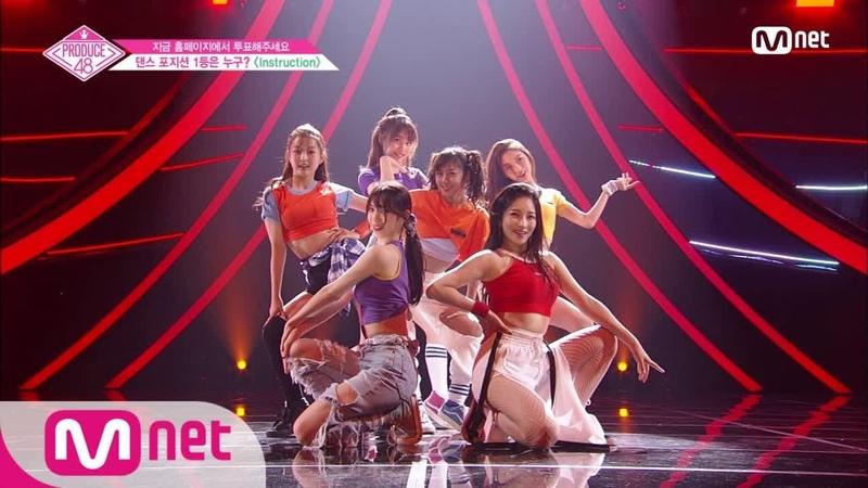 [ENG sub] PRODUCE48 [7회] ′하위권의 반란′ 6벤져스ㅣJax Jones ♬Instruction @포지션 평가 180728 EP.7