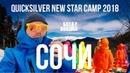 Блог влог шоу Базар вокзал 13 Макс Мунстар Роза Хутор Quiksilver New Star Camp 2018