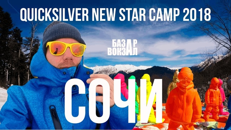 Блог влог шоу Базар вокзал 13 Макс Мунстар Роза Хутор Quiksilver New Star Camp 2018